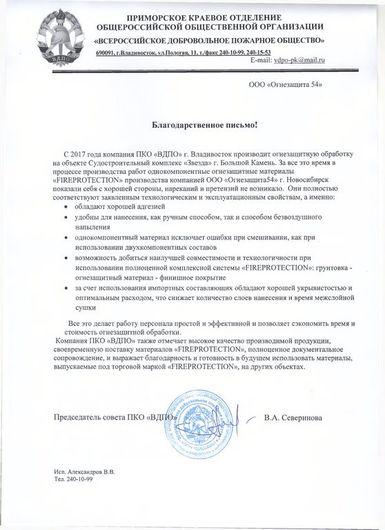 Благодарственное письмо от ПКО ВДПО